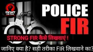 precautions to be taken while filing an FIR